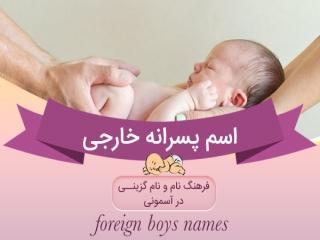 اسم های پسرانه خارجی
