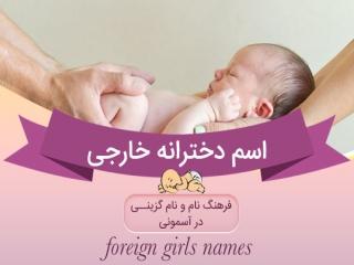 اسم های دخترانه خارجی زیبا همراه با معنی