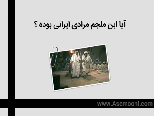 آیا ابن ملجم مرادی ایرانی بوده؟