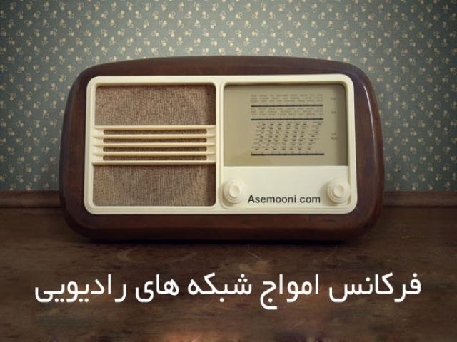فرکانس امواج شبکه های رادیویی ایران