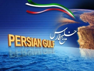 10 اردیبهشت ، روز ملی خلیج فارس