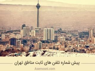 پیش شماره تلفن های تهران