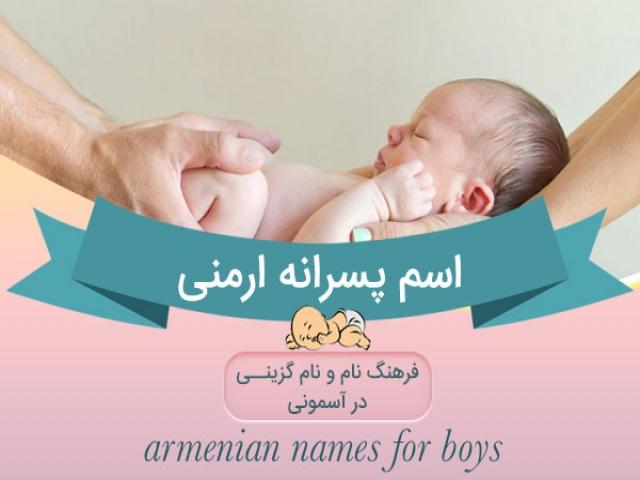 اسم های پسرانه ارمنی
