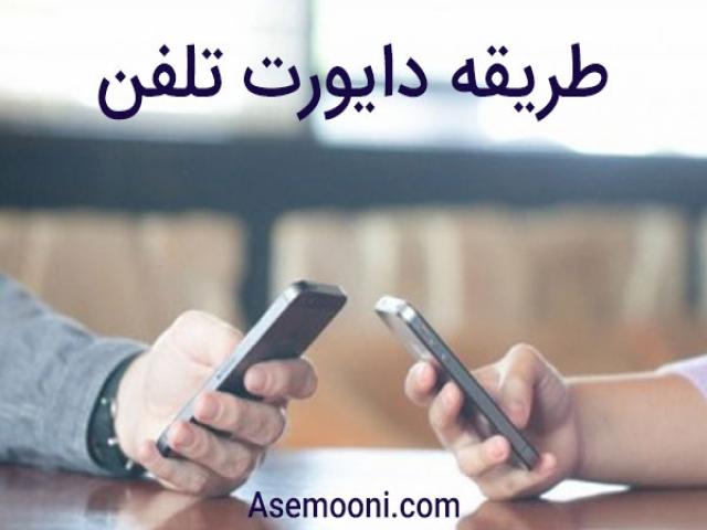 طریقه دایورت تلفن ثابت به تلفن همراه یا بلعکس