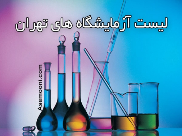 شماره تلفن و آدرس آزمایشگاه های تهران