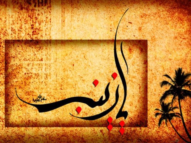 15 رجب ، وفات حضرت زینب سلام الله علیها (62 ه ق)