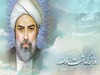 1 خرداد ، روز بزرگداشت ملاصدرا (صدرالمتالهین)