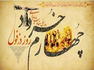 4 خرداد ، روز دزفول (روز مقاومت و پایداری)