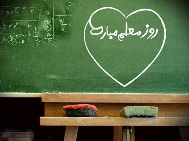 12 اردیبهشت ، روز معلم