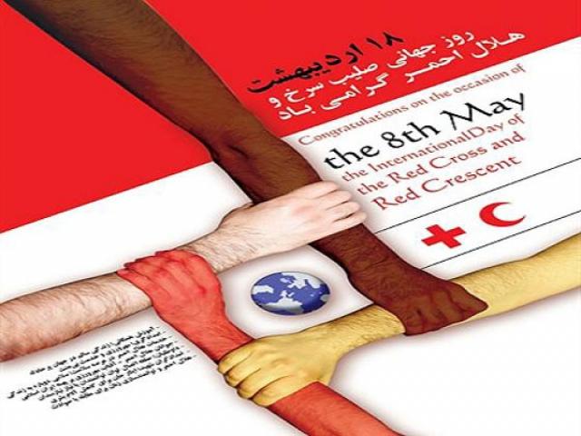 18 اردیبهشت ، روز جهانی صلیب سرخ و هلال احمر