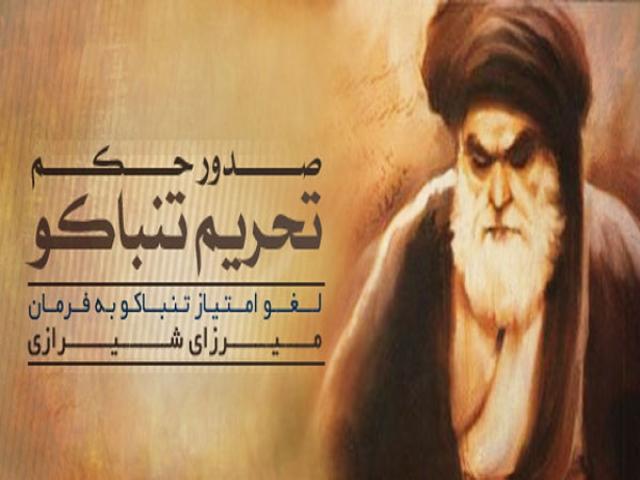 24 اردیبهشت ، لغو امتیاز تنباکو به فتوای آیت الله میرزا حسن شیرازی