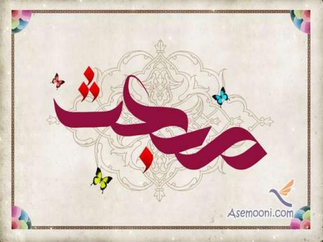 روز عید مبعث چه روزی است؟