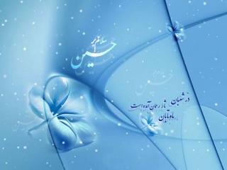 3 شعبان ، ولادت امام حسین علیه السلام