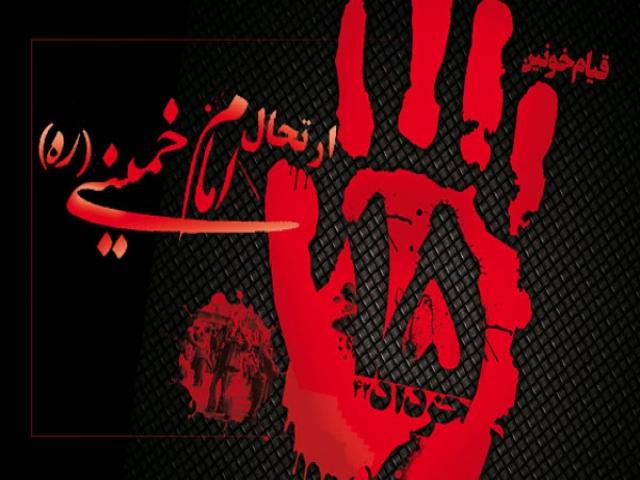 15 خرداد ، قیام خونین 15 خرداد