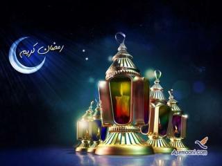 پیامک تبریک ماه رمضان