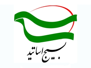 31 خرداد ، روز بسیج اساتید
