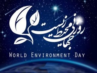 5 ژوئن ، روز جهانی محیط زیست