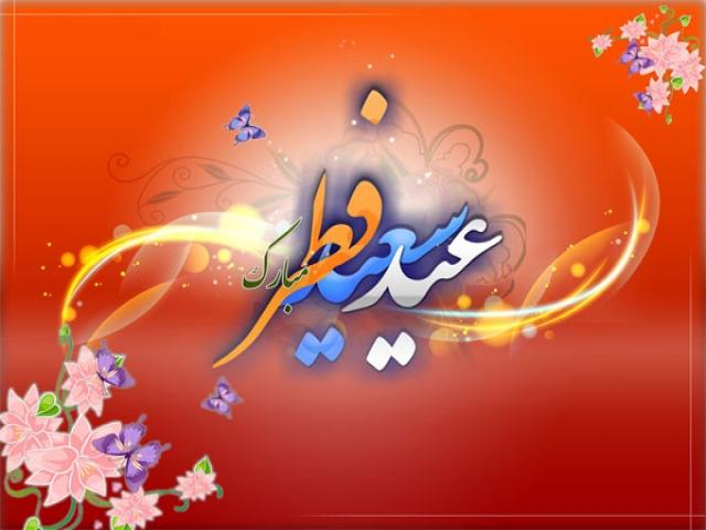 1 شوال ، عید سعید فطر