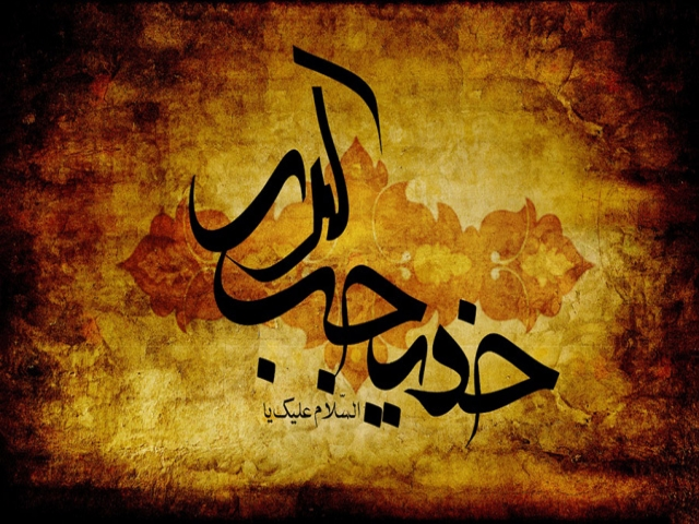 10 رمضان ، وفات حضرت خدیجه سلام الله علیها (3 سال قبل هجرت)