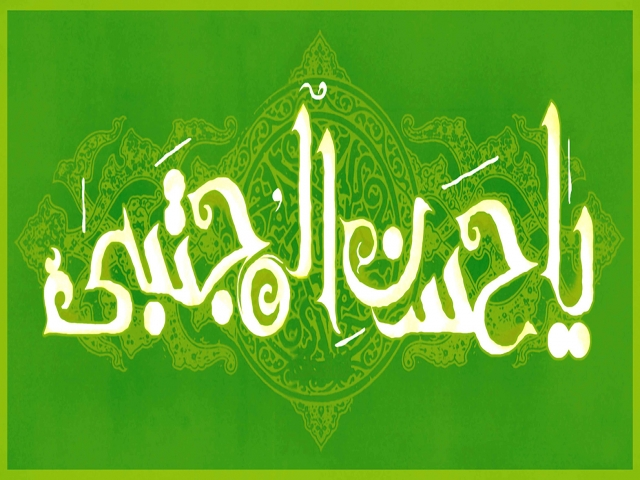 15 رمضان ، ولادت امام حسن مجتبی علیه السلام (3 ه ق) و روز تکریم خیرین
