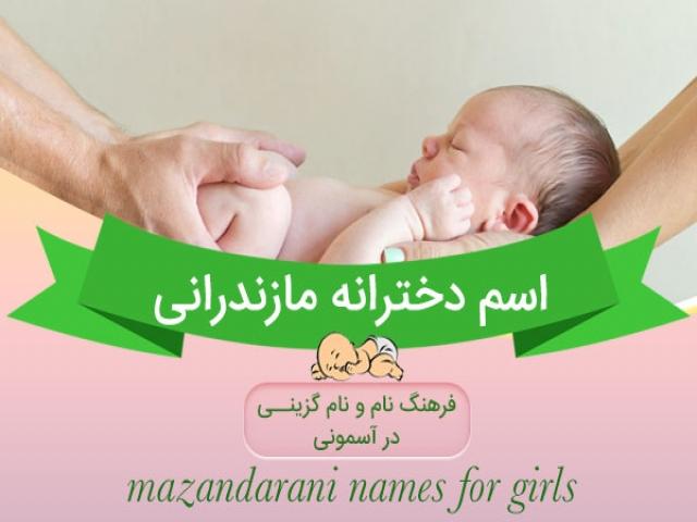 اسم های دخترانه مازندرانی