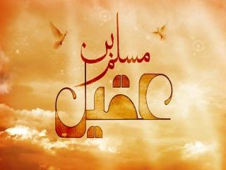 15 رمضان ، حرکت مسلم بن عقیل (ع) به کوفه (60 ق)
