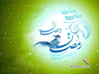 اشعار مربوط به ماه رمضان