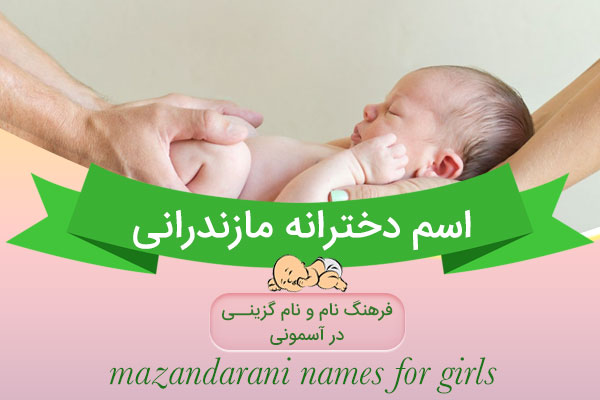 mazandarani-names-for-girls