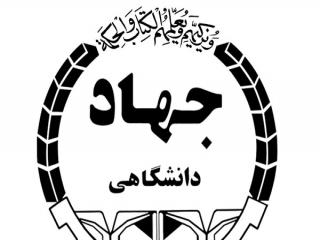 16 مرداد ، تشکیل جهاد دانشگاهی (1359 ه.ش)