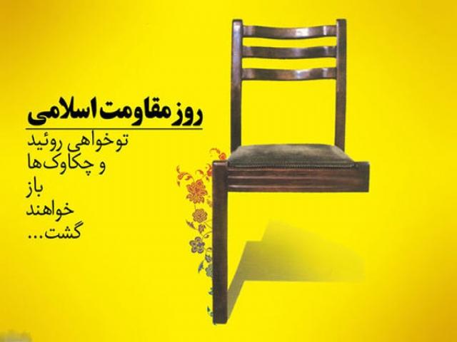 23 مرداد ، روز مقاومت اسلامی