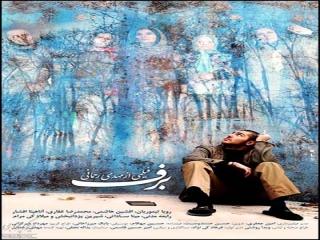نقد فیلم برف، مهدی رحمانی