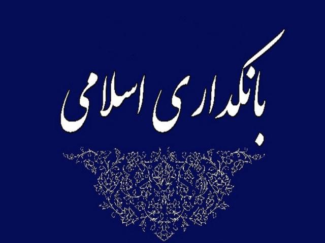 10 شهریور ، روز بانکداری اسلامی