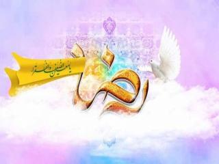 11 ذی القعده ، ولادت حضرت امام رضا علیه السلام (148 ه.ق)