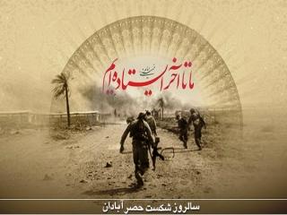 5 مهر ، شکست حصر آبادان در عملیات ثامن الائمه علیه السلام (1360 ه ش)