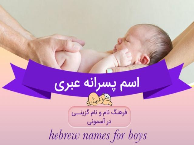 اسم های پسرانه عبری