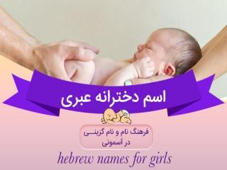 اسم های دخترانه عبری