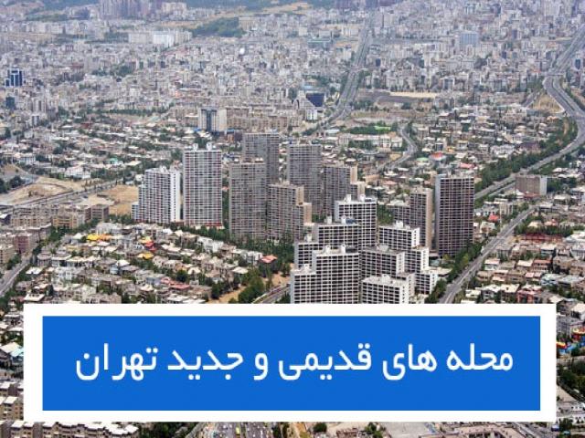 نام خیابان، اتوبان، میدان، پارک و محله های جدید و قدیم تهران
