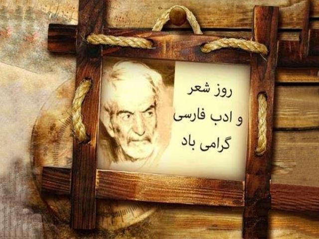 27 شهریور ، روز شعر و ادب فارسی