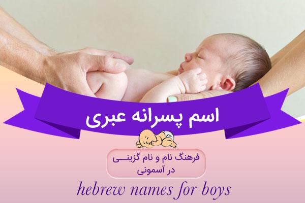 hebrew-names-for-boys