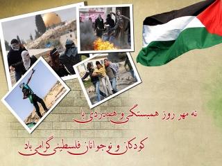 9 مهر ، روز همبستگی و همدردی با کودکان فلسطینی