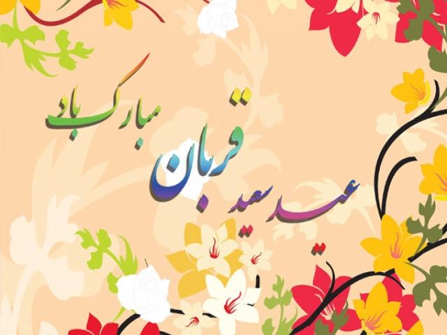 پیامک عید سعید قربان