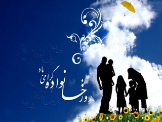 25 ذی الحجه ، روز خانواده و تکریم بازنشستگان