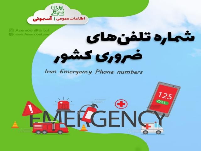 شماره تلفن های ضروری کشور