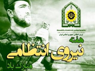 13 مهر ، روز نیروی انتظامی