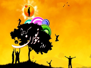 8 آبان ، روز نوجوان و بسیج دانش آموزی