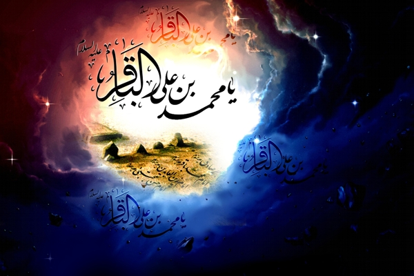 testimony-imam-muhammad-baqir