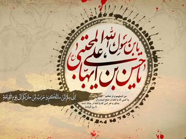 7 صفر ، شهادت امام حسن مجتبی علیه السلام ، به روایتی