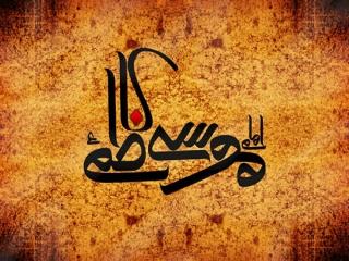20 ذی الحجه ، ولادت امام موسی کاظم علیه السلام (128 ق)