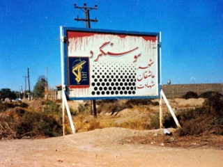 26 آبان ، سالروز آزادسازی سوسنگرد