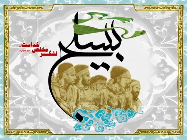 5 آذر ، روز بسیج مستضعفان ، تشکیل بسیج به فرمان امام خمینی  (1358 ش)